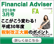 Financial Adviser 3月号