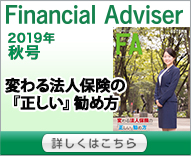 Financial Adviser 秋号