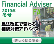 Financial Adviser 冬号